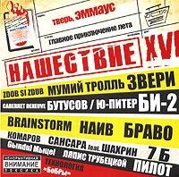 Various Artists. Nashestvie. Shag XVI - Vyacheslav Butusov, Zdob Si Zdub , Bi-2 , Garik Sukachev, Bravo , Lyapis Trubeckoy, Naiv