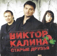 Виктор Калина. Старые друзья - Виктор Калина