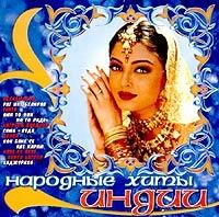 Народные хиты Индии - К. Сакара, Чау , Нагрупи