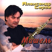 Mishel - Aleksandr Serov