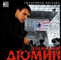 Александр Дюмин. Сказочная беседка - Александр Дюмин