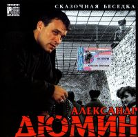 Aleksandr Dyumin. Skazochnaya besedka - Aleksandr Dyumin