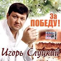 Игорь Слуцкий. За победу - Игорь Слуцкий