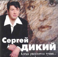 Сергей Дикий. Когда рассеeтся туман... - Сергей Дикий