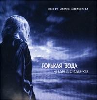 Andrej Sidenko. Gorkaya voda - Andrey Sidenko