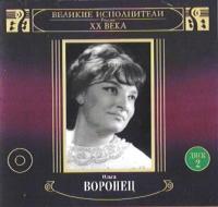 Olga Voronets. Velikie Ispolniteli Rossii XX Veka. Disk 2 - Olga Voronec