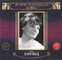 Olga Woronez. Welikie Ispolniteli Rossii XX Weka. Disk 1 - Olga Voronec