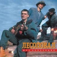 Лесоповал. mp3 Коллекция (2002) - Лесоповал