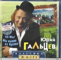 Audio CD YUrij Galtsev. Uh ty! My vyshli iz buhty - Yurij Galcev
