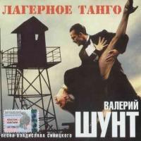 Валерий Шунт. Лагерное танго - Валерий Шунт