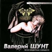 Валерий Шунт. Центровые песни - Валерий Шунт