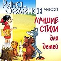 Rina Zelenaya. Luchshie stihi dlya detej - Rina Zelenaya