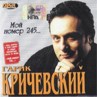 Garik Kritschewskij. Moj nomer 245... - Garik Krichevskiy