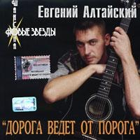Evgenij Altajskij. Doroga vedet ot poroga - Evgeniy Altayskiy