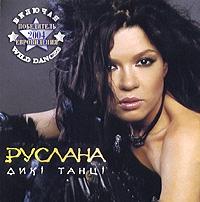 Дикi Танцi - Руслана