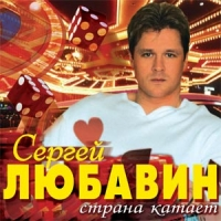 Сергей Любавин. Страна катает - Сергей Любавин