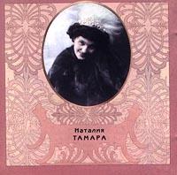 Nataliya Tamara. Russkij romans - Nataliya Tamara, Alla Bayanova, Vladimir Uhtinskij