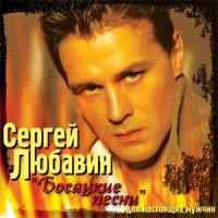 Sergej Lyubavin. Bosyatskie pesni - Sergey Lyubavin