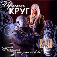 Irina Krug. Tebe, moja poslednjaja ljubow - Irina Krug