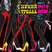 Мумий Тролль. Best DJs Dance Mix Vol. VI - Мумий Тролль