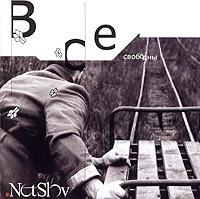 NetSlov. Все свободны - NetSlov