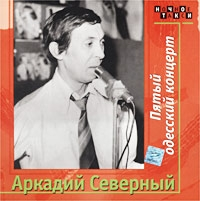 Arkadij Sewernyj. Pjatyj odesskij konzert (2 CD) - Arkadi Sewerny