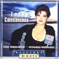 Elena Stepanenko  Elena Petrosyanovna - chesalschica-motalschica - Elena Stepanenko