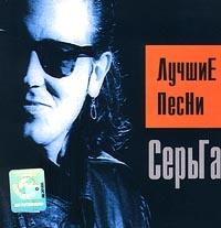 Serga. Luchshie pesni - Serga , Sergej Galanin