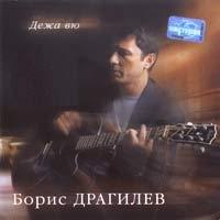 Boris Dragilev. Dezha vyu - Boris Dragilev