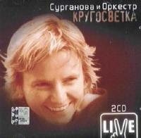 Surganowa i Orkestr. Krugoswetka. Live (2 CD) - Surganova i Orkestr