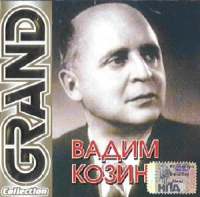 Vadim Kozin. Grand Collection - Vadim Kozin