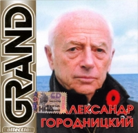 Александр Городницкий. Grand Collection - Александр Городницкий