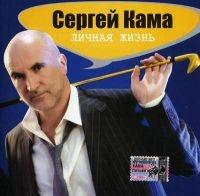 Сергей Кама. Личная жизнь - Сергей Кама