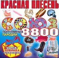 Krasnaya Plesen. Soyuz 8800 - Krasnaya Plesen