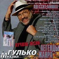 Mihail Gulko. Odessit Mishka. Luchshie pesni - Mihail Gulko