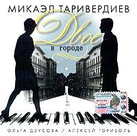 Mikael Tariverdiev, Olga Dzusova, Aleksey Goribol. Dvoe V Gorode   - Mikael Tariverdiev, Olga Dzusova, Aleksej Goribol