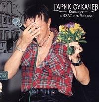 Гарик Сукачев. Концерт в МХАТ им. Чехова (2 CD) - Гарик Сукачев