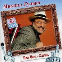 Mihail Gulko. New York - Moskva - Mihail Gulko