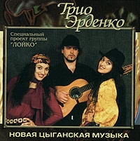 Новая Цыганская Музыка - Трио Эрденко