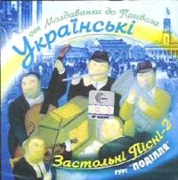 Украинские застольные песни 2 (Украïнськi застольнi пiснi 2) - Подiлля