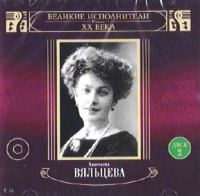 Anastasiya Vyaltseva. Velikie ispolniteli Rossii XX veka. Disk 2 - Anastasija Vyalceva