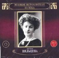 Anastasiya Vyaltseva. Velikie ispolniteli Rossii HH veka. Disk 1 - Anastasija Vyalceva