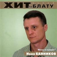 Ivan Bannikov. Novoe i luchshee - Ivan Bannikov