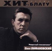 Олег Лифановский. Рюмочки-стаканчики - Олег Лифановский