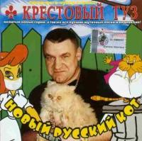 Крестовый туз. Новый русский кот - Крестовый Туз