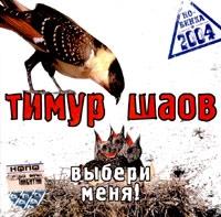 Timur SHaov. Vyberi menya! - Timur Shaov