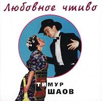 Тимур Шаов. Любовное чтиво - Тимур Шаов