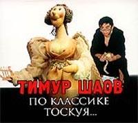 Тимур Шаов. По классике тоскуя - Тимур Шаов