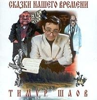 Timur SHaov. Skazki nashego vremeni - Timur Shaov