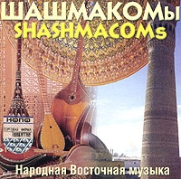 Шашмакомы  Народная Восточная Музыка / Shashmacoms  Acient Music Of Central Asia